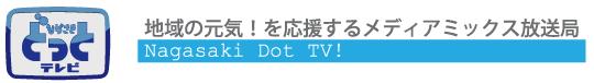 長崎どっとテレビ