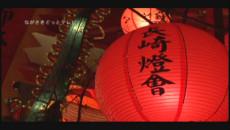 2009年長崎ランタンフェスティバル