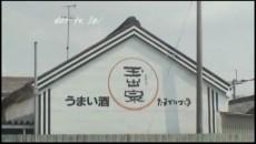 歴史ある酒蔵と小値賀杜氏